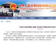 15个中国驻欧盟国家使馆提出严正交涉