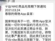 传得物对Nike商品无限期下架,艺人王一博也终止与耐克合作