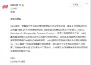 """""""抵制新疆产品""""后,H&M的回应让中国网友更愤怒"""