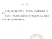 王一博终止与耐克品牌一切合作
