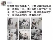 青海美协主席王筱丽承认抄袭,向马寒松致歉:羞愧内疚、恳请原谅