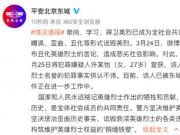 又有人丑化英烈!一27岁女子被北京警方刑拘