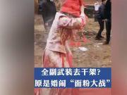 婚礼现场!身穿防护服泼面粉,新娘惨遭毒手