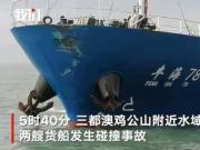 福建一货船被撞沉没6人失联