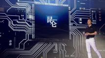 百度宣布昆仑芯片业务完成独立融资