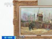 梵高134年前未公开画作1亿元卖出