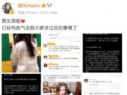 网红Abbily转性成功