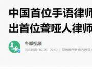 刚刚他轰动全网!为2700万中国人发声 遭遇死亡威胁