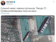 """太空俯瞰苏伊士运河""""卡船""""是啥样?俄航天局发图了(图)"""