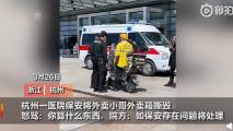 医院保安辱骂外卖员撕毁送餐箱 医院规定禁止进入
