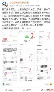 互联网分析师发文质疑微信监听用户 腾讯回应
