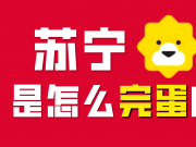 从大战刘强东黄光裕到148亿卖身自保,线下零售王者苏宁衰落史