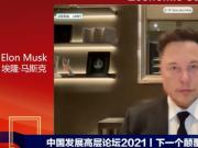 信息量巨大!特斯拉CEO马斯克对话全文:谈抖音、谈人工智能、谈信息监管