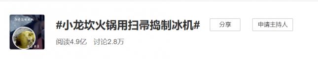 央视曝光网红美食:你敢吃吗?