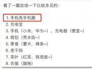 为什么老外都爱来中国买手机壳?