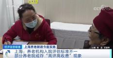 《上海市养老服务条例》正式实施,斩断伸向爸妈的黑手