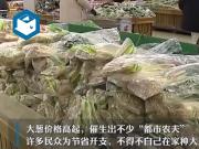 韩国大葱涨至43元一公斤