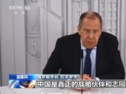 俄外长称中俄关系处于历史最好水平