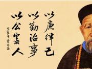 深度好文:曾国藩一生的大智慧,浓缩成了这11句话