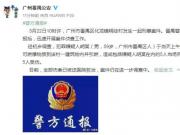 广州一村委会发生爆炸 致5死5伤