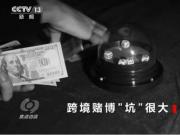 央视曝光跨境赌博骗局