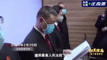 孙小果执行死刑前视频:眼含热泪
