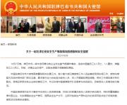 6中国人在津巴布韦遇难 使馆哀悼并通报相关情况