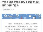 """一天耗能26万度!江苏全面排查虚拟货币""""挖矿"""",涉事IP地址数超4500个"""