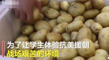 500学生看《长津湖》含泪吃冻土豆 体验艰苦环境:感慨要珍惜现在生活
