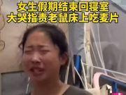 """重庆一女大学生因被老鼠""""占床""""吃麦片崩溃大哭,网友:又惨又好笑"""
