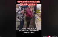 哈萨克斯坦女子30米高玩蹦极 因安全绳过长不幸坠亡